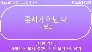 혼자가 아닌 나(가사) 서영은(눈사람 OST)
