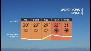 תחזית 25.09.19: הסתיו כאן, אבל הטמפרטורות עולות