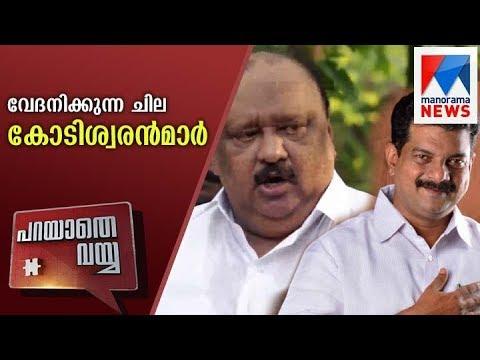 Why this support to Infringement of representatives   | Parayathe Vayya  | Manorama News