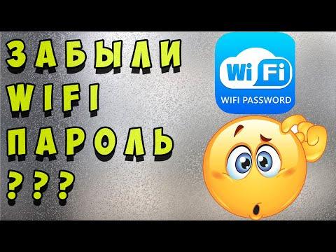 🔥 Как узнать пароль от WIFI, если Вы его забыли. Как с помощью телефона узнать пароль от сети WIFI.