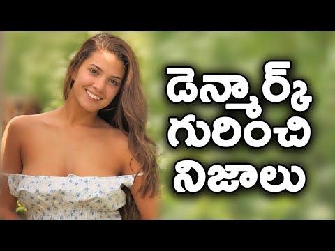 డెన్మార్క్ గురించి ఆశ్చర్యకరమైన నిజాలు || Surprising Facts About Denmark in Telugu || T Talks