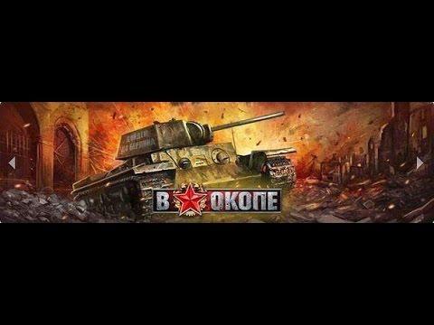 Игра В окопе Online В Контакте, прохождение, видео, ответы