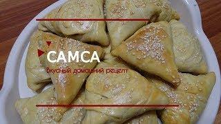 Самса /Вкусный домашний рецепт