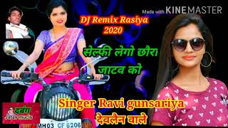 DJ Remix Rasiya 2020 सेल्फी लेगो छौरा जाटव को Jatav mucis new Rasiya Ravi gunsariya Mb 7734872481