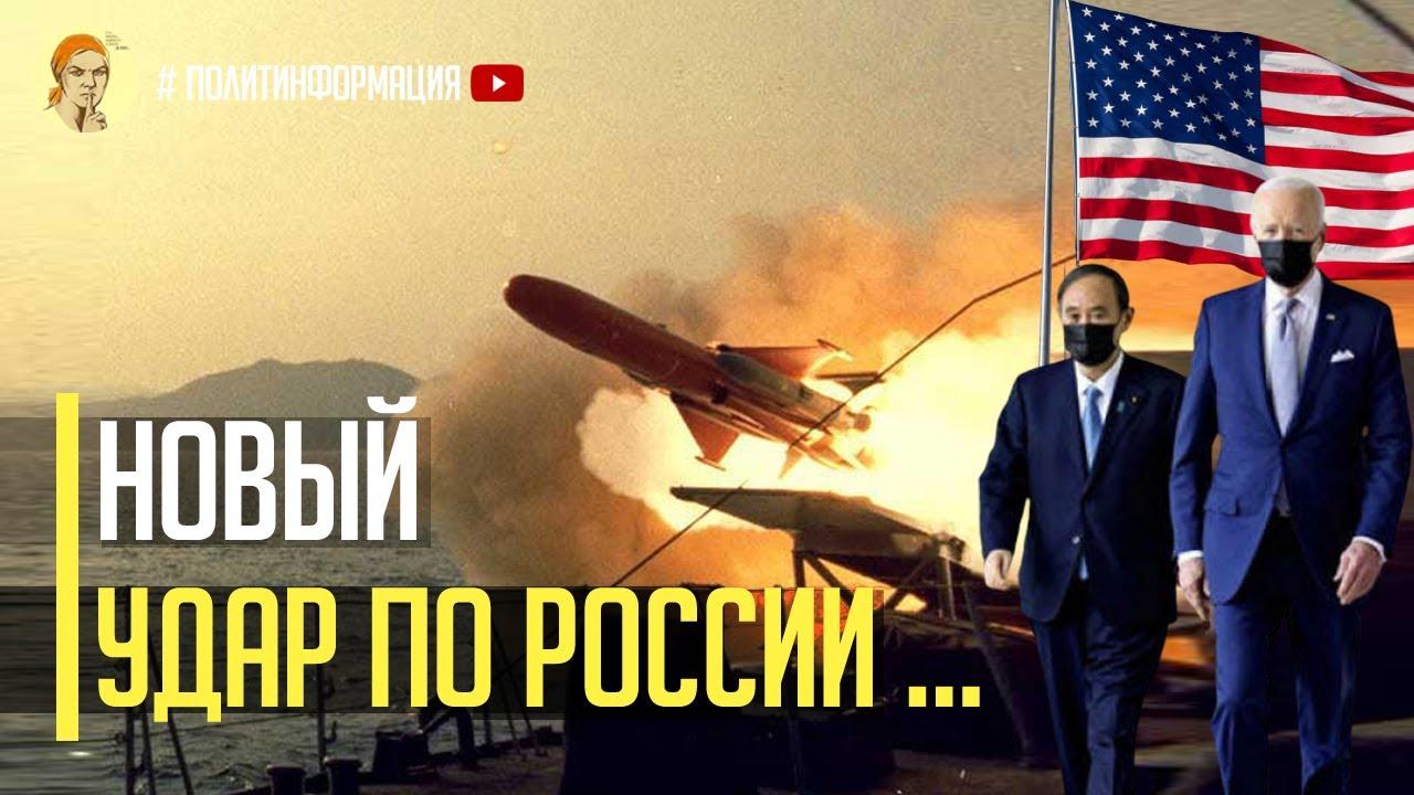 Срочно! Визг в Кремле: Ракеты США и Японии будут размещены на Курилах
