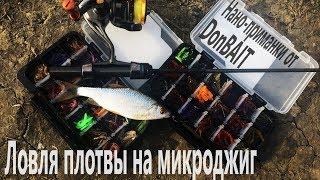 Ловля плотвы на микроджиг Нано приманки от DonBAIT