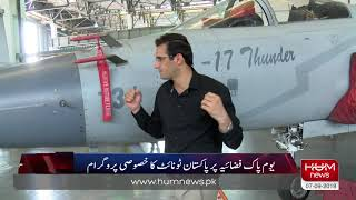 Pride of Pakistan JF-17 Thunder l Pakistan Tonight