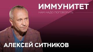 Как поддержать свой иммунитет // Нам надо поговорить с Алексеем Ситниковым