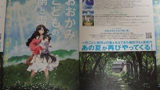 おおかみこどもの雨と雪 A 2012 映画チラシ 2012年7月21日公開 【映画鑑...