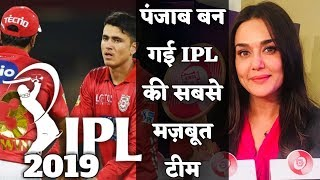 IPL 2019 | KXIP Became Best Team In IPL 2019, Kings XI Punjab Team Squad