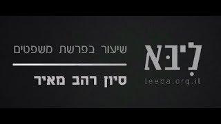 """ליבא   סיון רהב מאיר   שיעור לפרשת משפטים (תשע""""ט)"""