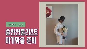 임산부 브이로그(v-log)14. 출산선물 리스트, 임신10개월 아기맞을 준비, 셀프만삭촬영