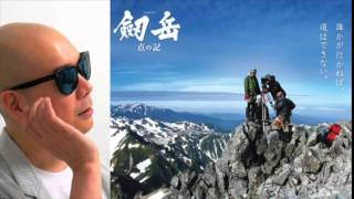 ライムスター宇多丸が、映画「劒岳 点の記」を徹底批評しています。 「...