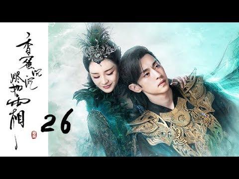 【香蜜沉沉烬如霜】Ashes Of Love——26(杨紫、邓伦领衔主演的古装神话剧)