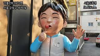 강풀만화거리 - 서울 …
