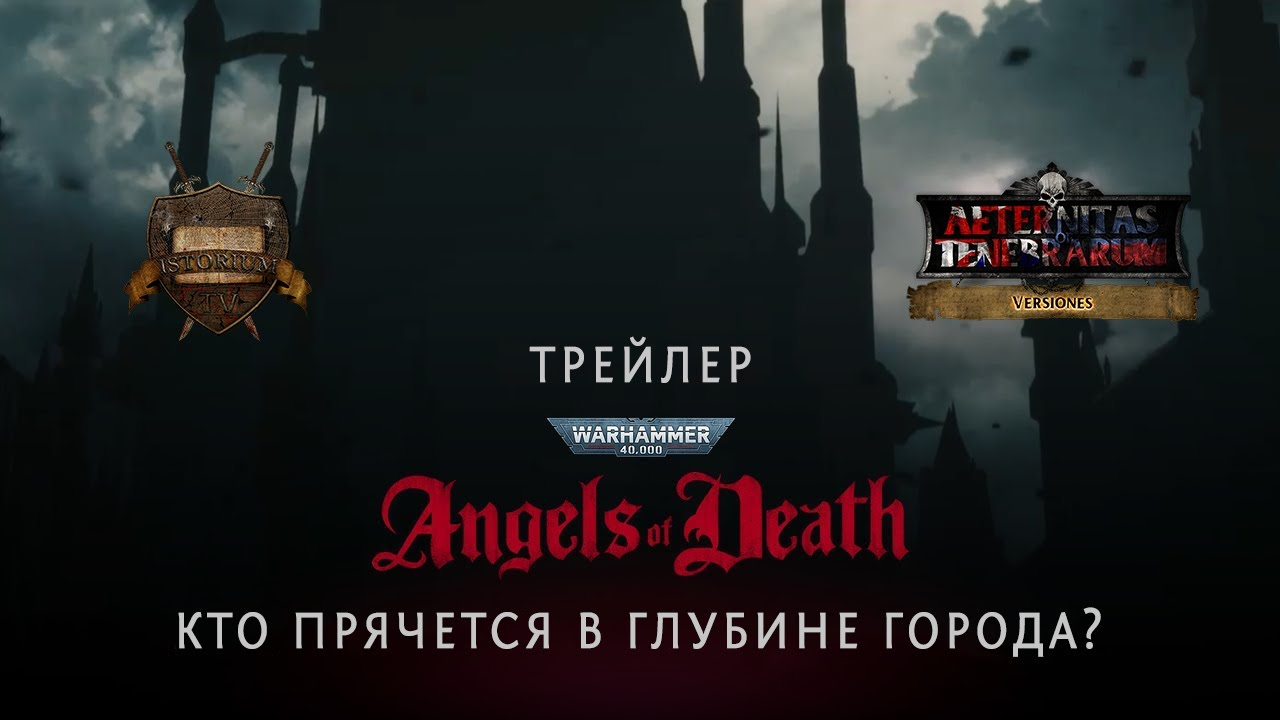 Angels of Death Трейлер – The Villains Revealed (русская озвучка) No ads. Warhammer 40000