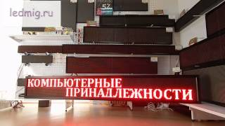 Световая реклама бегущая строка Тюмень Изготовление и продажи(Наша компания предоставляет полный спектр услуг, включающий помимо изготовления еще и установку, настройк..., 2014-09-03T15:09:13.000Z)