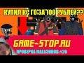 GAME-STOP.RU | КУПИЛ CS:GO ЗА 100 РУБЛЕЙ. КАК ЭТО БЫЛО? ПРОВЕРКА МАГАЗИНОВ №26