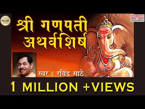 Shri Ganpati Atharvashirsha- Ravindra Sathe