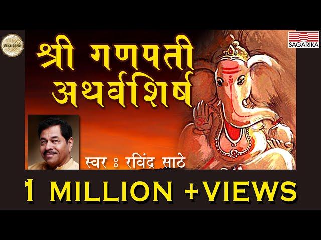 atharvashirsha ravindra sathe