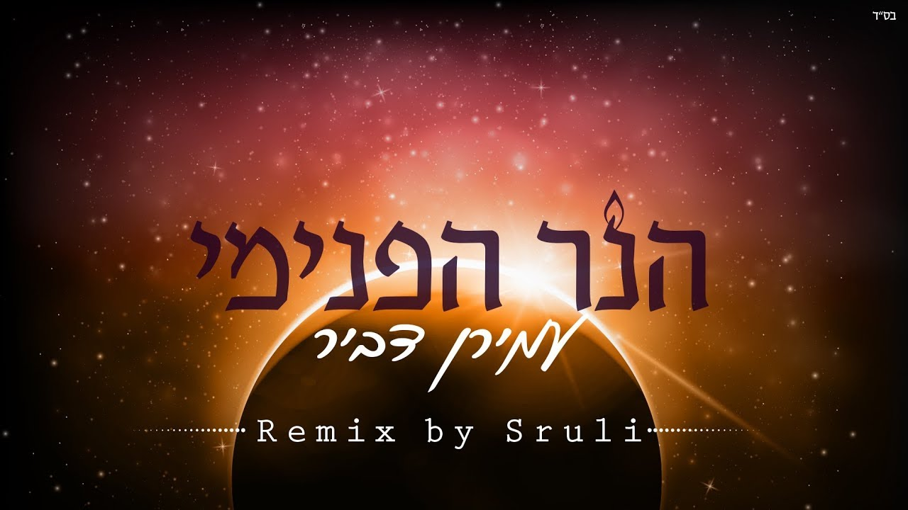 עמירן דביר | הנר הפנימי רמיקס | Official Remix by Sruli