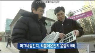 차세대 전기차 개발...한번 충전으로 '서울에서 부산까지'