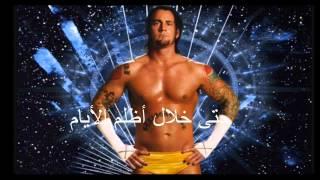 اغنية المصارع سي ام بانك القديمة مترجمة للعربية