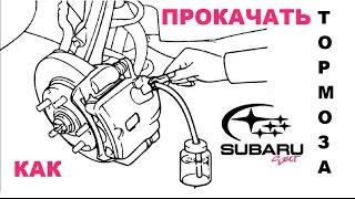 Как прокачать тормоза на Subaru