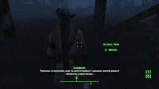 Fallout 4 #2 -Выбивание платины