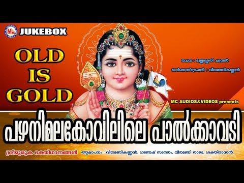 പഴയകാല സൂപ്പർഹിറ്റ് മുരുകഭക്തിഗാനങ്ങൾ | Sree Murugan Songs | Hindu Devotional Songs Malayalam