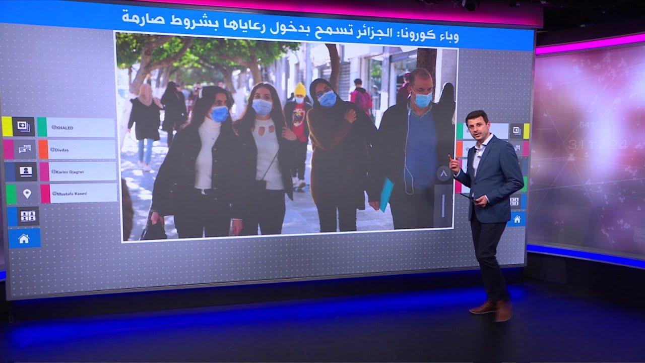 بعد أشهر طويلة من الإغلاق..الجزائر تسمح بدخول رعاياها والأجانب بشروط صارمة  - نشر قبل 3 ساعة