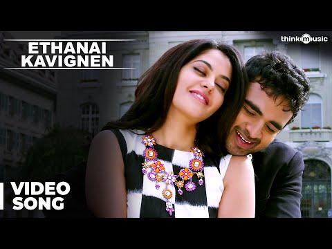 Official: Ethanai Kavignen Video Song   Savaale Samaali   Ashok Selvan   Bindu Madhavi   Thaman