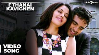 Official: Ethanai Kavignen Video Song | Savaale Samaali | Ashok Selvan | Bindu Madhavi | Thaman