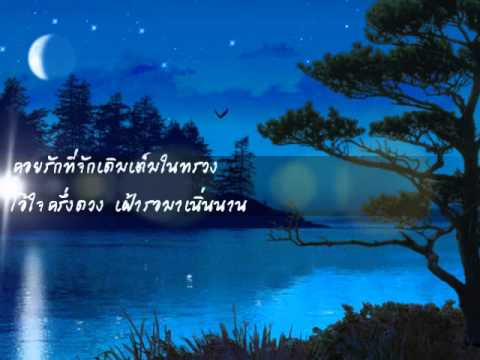 เพลง จันทร์ : บรรเลงดนตรีไทย ♥