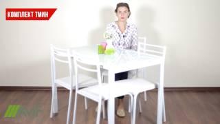 Комплект Тмин стол обеденный + 4 стула для кухни. Обзор стола для кухни от amf.com.ua