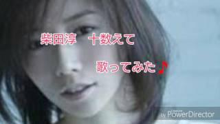 柴田淳     十数えて〜歌ってみた?