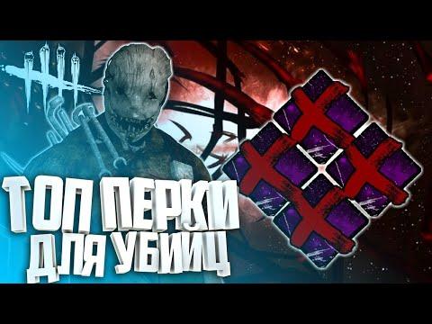 ТОП БИЛДЫ (ПЕРКИ) ДЛЯ МАНОВ -  Dead by Daylight ДБД
