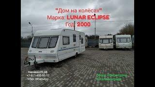 Видео-обзор: Каравана, Дом на колёсах, Прицеп-дача: LUNAR