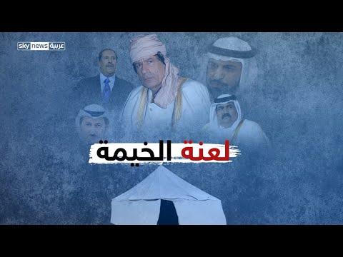 لعنة الخيمة.. القذافي من قبره يكشف المؤامرة ويفضح الإخوان