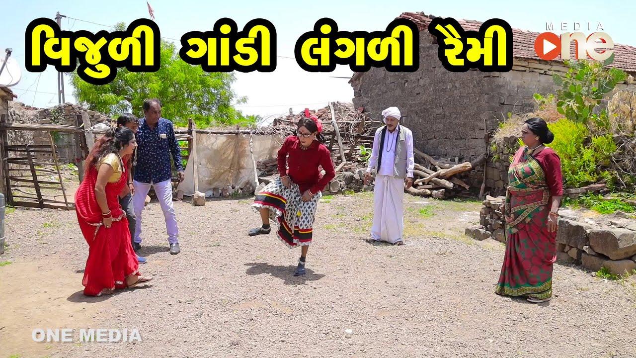 Vijuli Gandi Langadi Raimi  | Gujarati Comedy | One Media | 2021