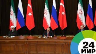 Россия, Турция и Иран обсудили будущее Сирии - МИР 24