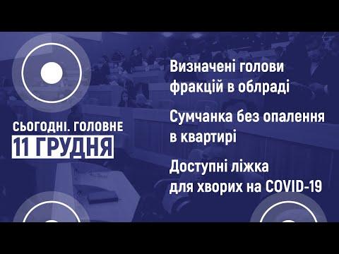 Суспільне Суми: Забезпеченість лікарень області та межі відповідальності управителів і співвласників БКБ. Сьогодні.