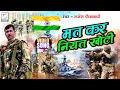 Download New Desh Bhakti Song II काशमीर हमारी जान है II Sanjay Faizabadi II Kashmir Hamari Jaan Hai II MP3 song and Music Video
