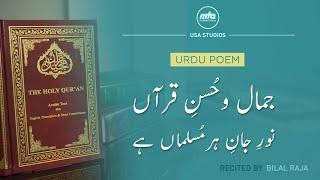 "NAZM - ""Jamalo Husne Quran Noor-e-Jane Har Musalman Hai"" - Bilal Raja - 4K"