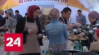 Смотреть видео В Москве проходит традиционный вечер Ингушетии - Россия 24 онлайн