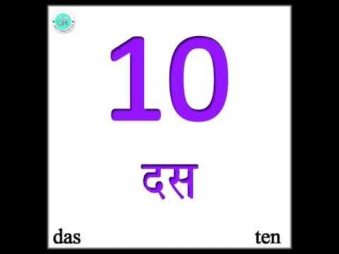 Learn Hindi : Numbers 71 to 80 (Hindi Numerals with English) 2017 ...