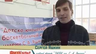 Открытый урок по баскетболу для учащихся СОШ № 13 город Великий Новгород от ДЮБК имени С. А. Яшкина