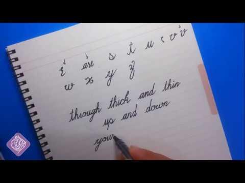 كورس تحسين الخط الإنجليزي للمبتدئين الحلقة السابعة How To Improve Your Handwriting In Cursive Youtube