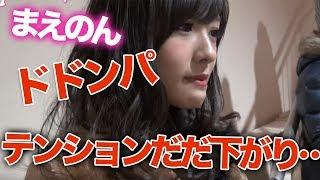 絶叫系がニガテなみにゃとっちとまえのんを説得? 前田希美 検索動画 17