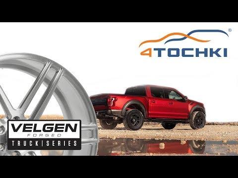 Диски Velgen Forged Truck Series